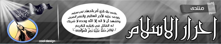 المصرى احرار الاسلام