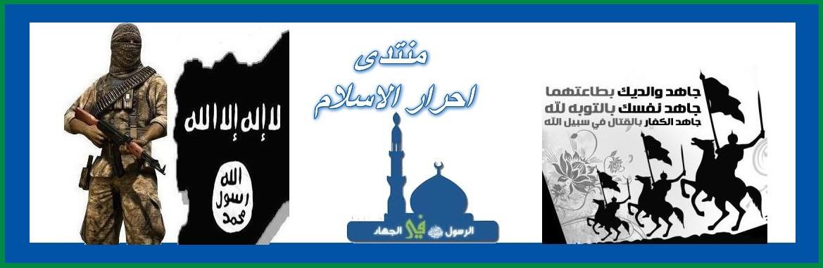 منتديات أحرار الإسلام