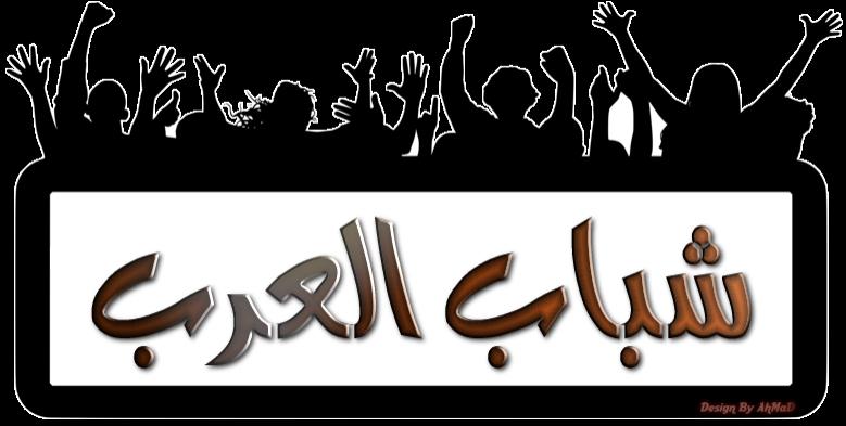 منتديات شات بووك للتعارف والتواصل بين (شباب - بنات) الوطن العربي