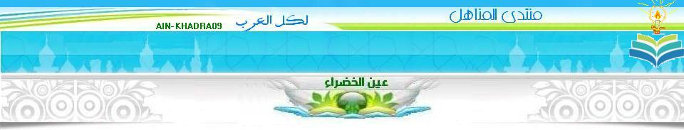 مدرسة خالد بن الوليد الابتدائية بمشطا