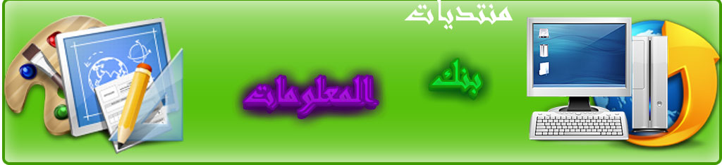 منتديات الكرة العربية والعالمية Football4arab
