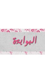 بوابه - منتدى ص