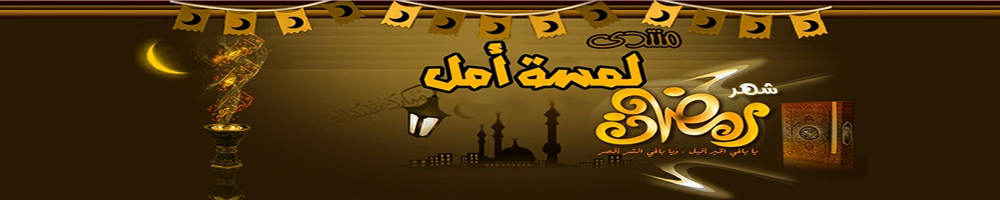 منتدي الشيخ كهلان اليمني00967717046919//00967715338565