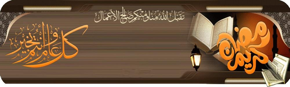 ملتقي أبومشهور الإسلامي