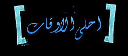 منتديات يوسف الحنينYUSUF AL7NEN