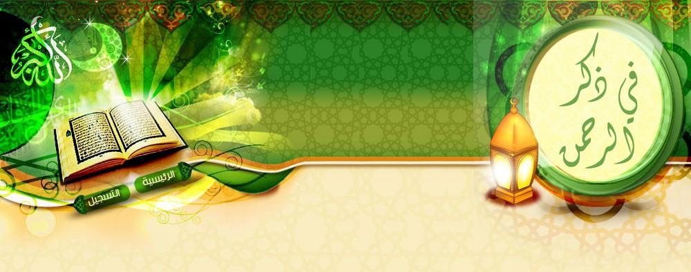روضة الجنان في علوم القرآن