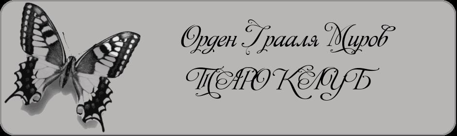Практическая Магия, Руны, Колдовство