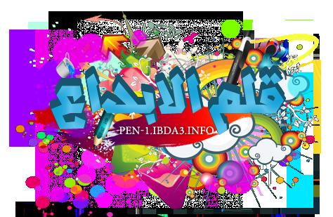 قلم الابداع