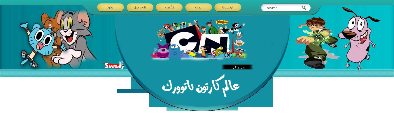 منتديات عالم كارتون ناتورك بالعربية
