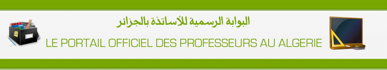 البوابة الرسمية للأساتذة بالجزائر