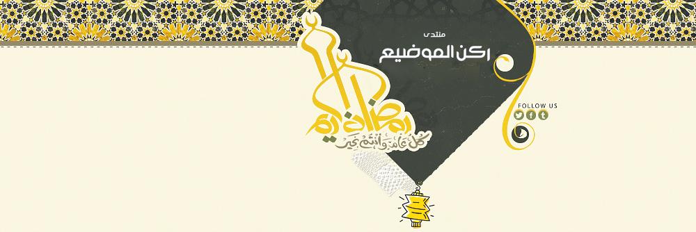 منتدي العلوم ااروحانيه للشيخ ابوعمارالقاسمي00967736123777