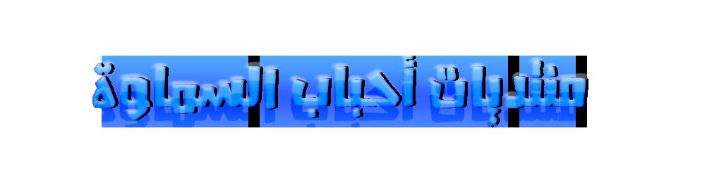 منتدى عرب دزاير | ar-dz