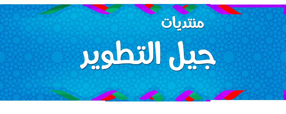 منظمة التحديات للتواصل والتنسيق بين موظفي قطاع العدل بالمغرب