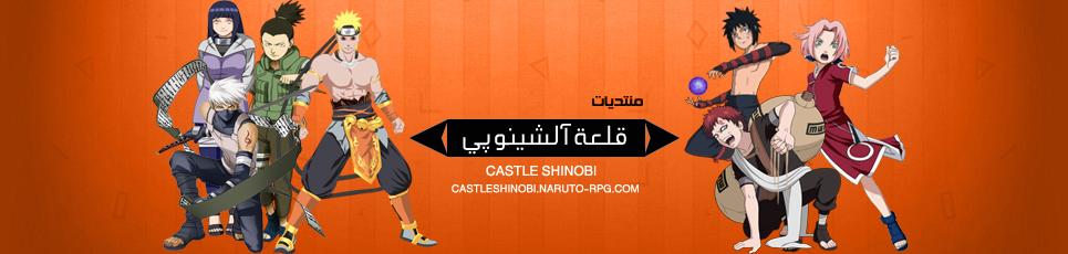قلعة الشينوبي