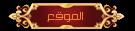 http://ahlam.montadamoslim.com
