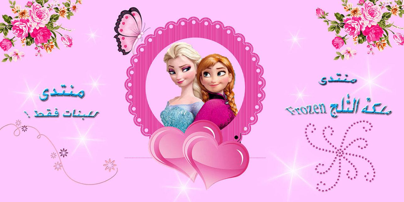 °•(منتدى ملكة الثلج )•°