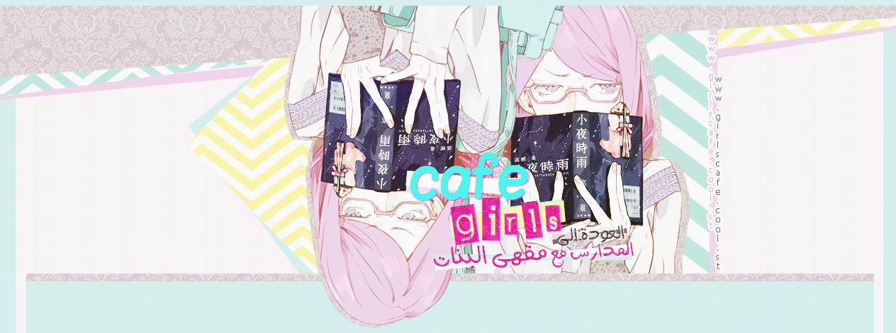 مقهى البنات .. =)