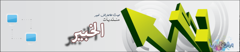 شبكة رواد العرب