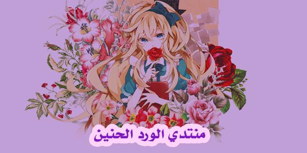 منتدي الورد الحنين