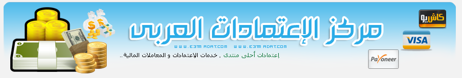 مركز الإعتمادات العربى