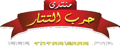 منتدى حرب التتار | tatar war