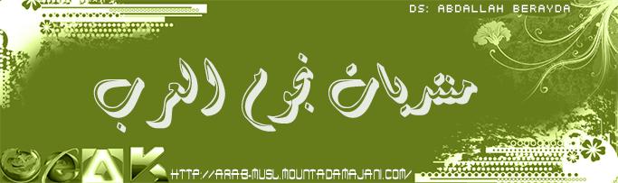 نجوم العرب