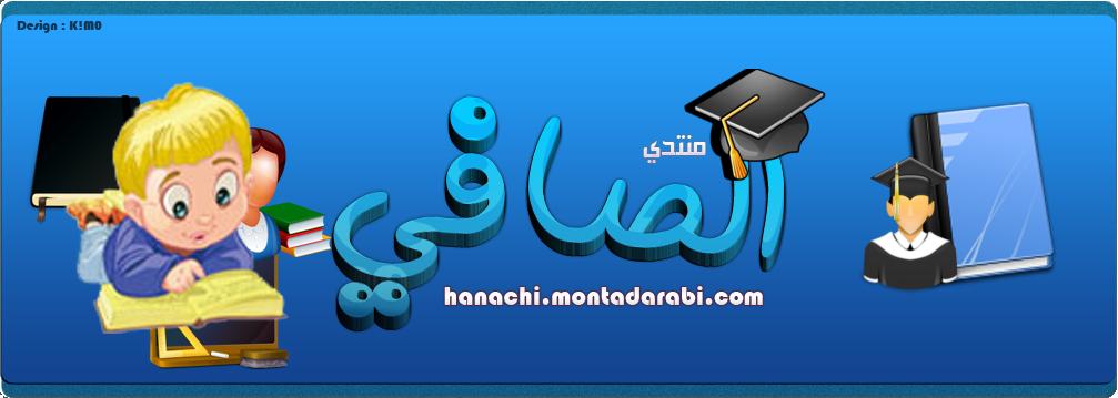 الموقع الرسمى لـ /  الصافى ابو عمار