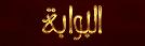 افلام عربية 1